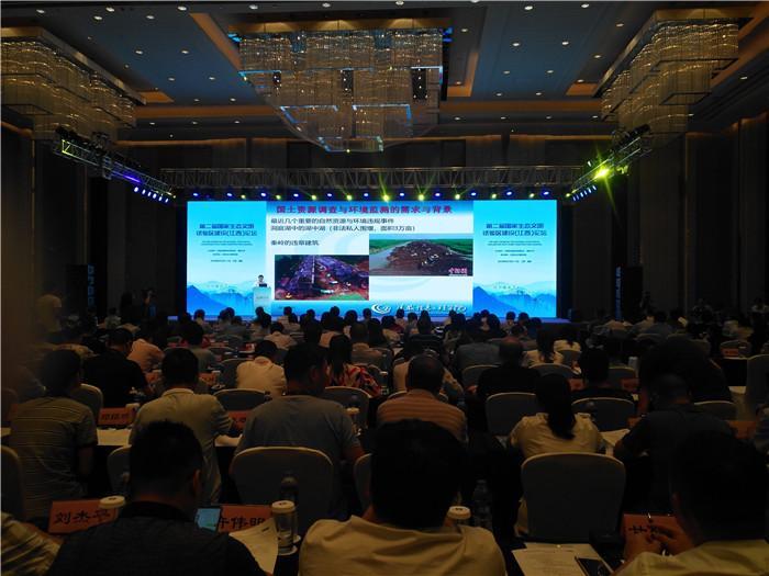 2019第二届生态文明试验区建设(江西)论坛峰会